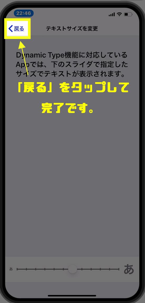 最後に画面左上の戻るボタンで文字調整は完了。