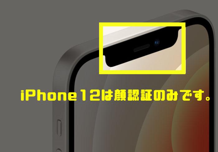 iPhone12に指紋認証はある?