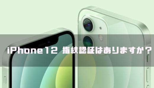 iPhone12 指紋認証はありますか?→結論「ありません」が回答です。