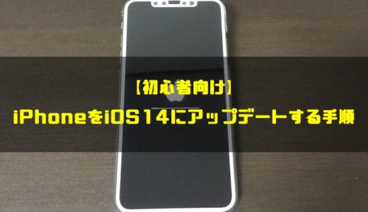 【初心者向け】iPhoneをiOS14に簡単にアップデートする手順【完全解説】