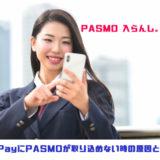 【iPhone】ApplePayにPASMOが取り込めない時の原因と対処方法
