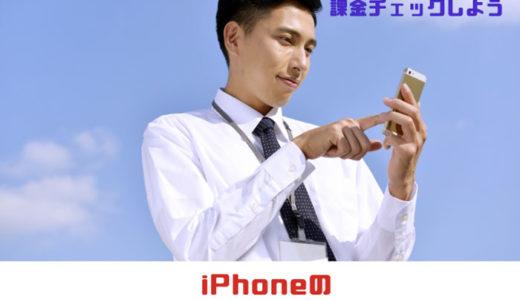 iPhoneのサブスクリプションを確認・解約する方法