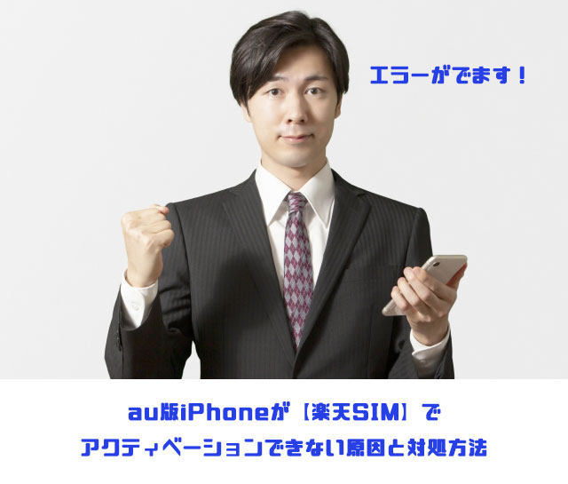 au版iPhoneが【楽天SIM】でアクティベーションできない原因と対処方法