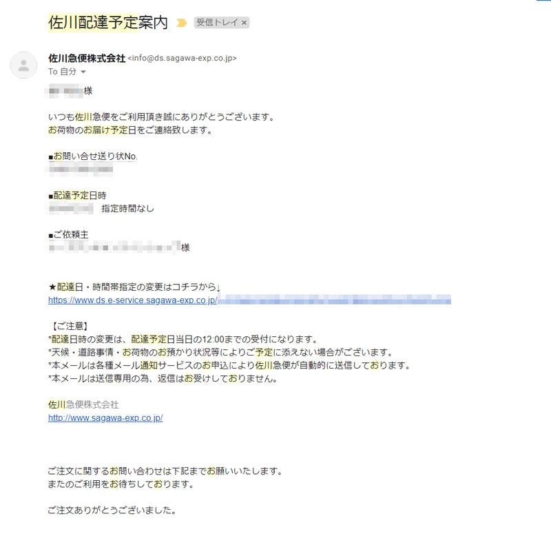 佐川急便の配達予定案内のメールが届かない理由が判明