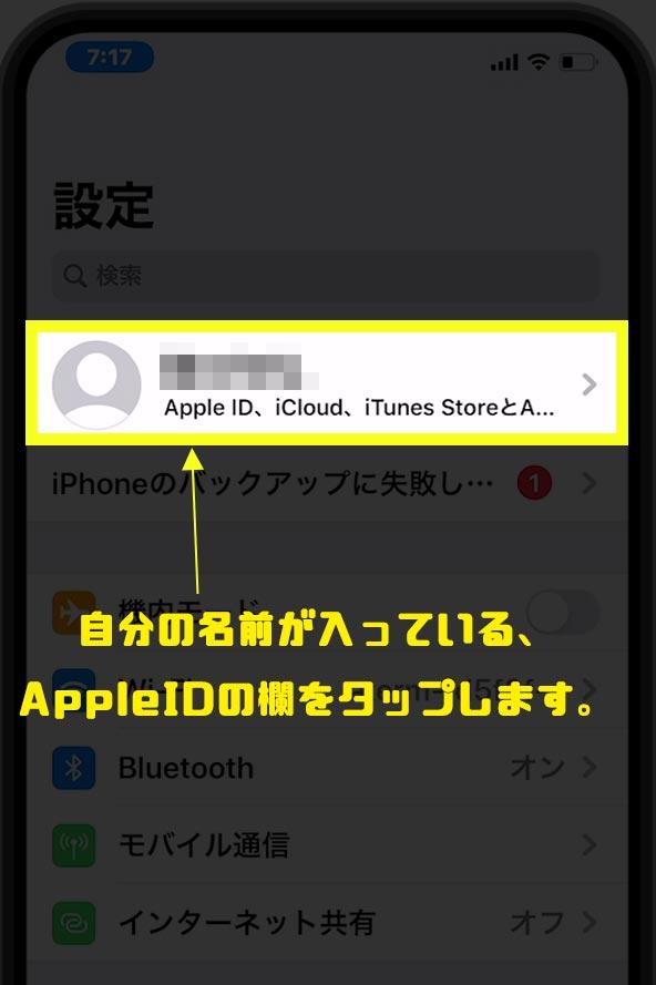 Apple IDの欄をタップします。