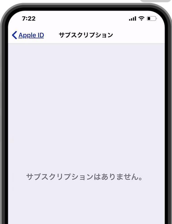サブスクリプションはありませんと表示されたら、iTunesやApple IDと関連したサブスクリプションはないことを示します。