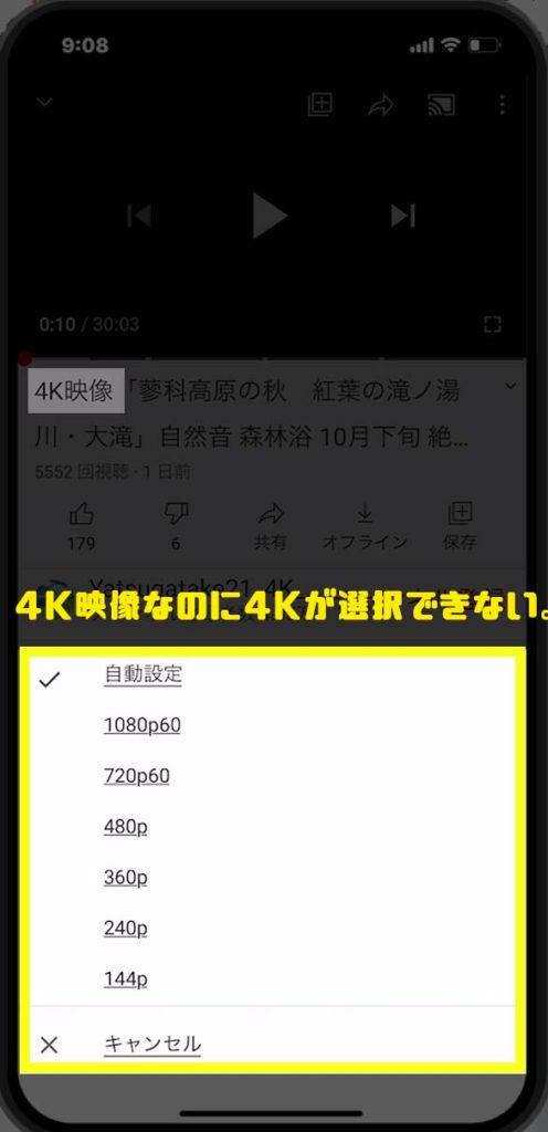 iPhoneでYoutubeの4K動画を再生する条件とは