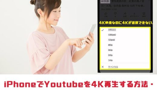 【iPhone】Youtubeを4K再生する方法・再生できない時の対処法