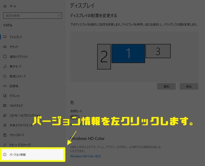 バージョン情報を左クリックします。