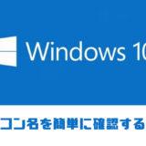 Windows10のパソコン名を確認する方法