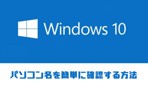 Windows10 パソコン名を簡単に確認する方法