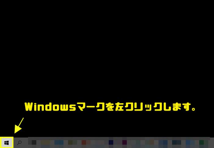 Windowsマークを左クリックします。