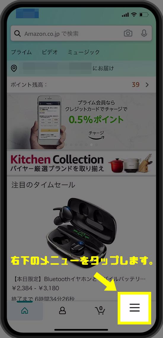 iPhoneからAmazonのサイトにアクセスして、右下にあるメニューボタンをタップします。