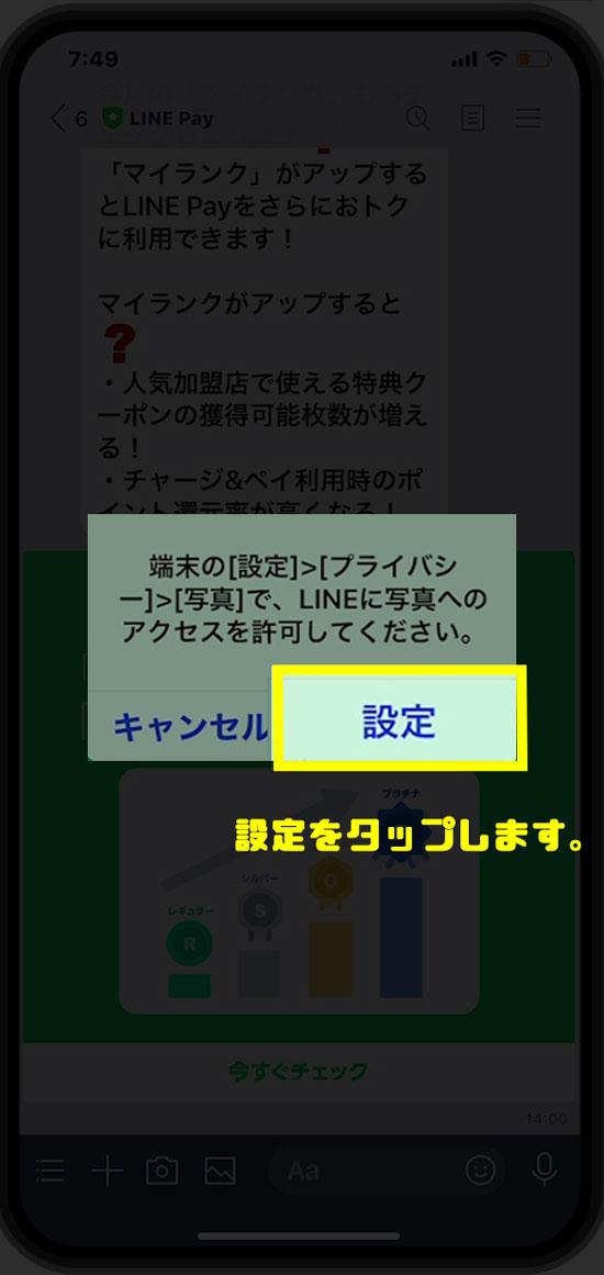Line 写真 に アクセス 【iOS14】「LINEから写真にアクセスしようとしています」と何度も表示...