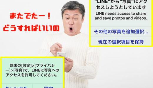 iOS14「LINEから写真へのアクセス…」の毎回表示を消す方法!