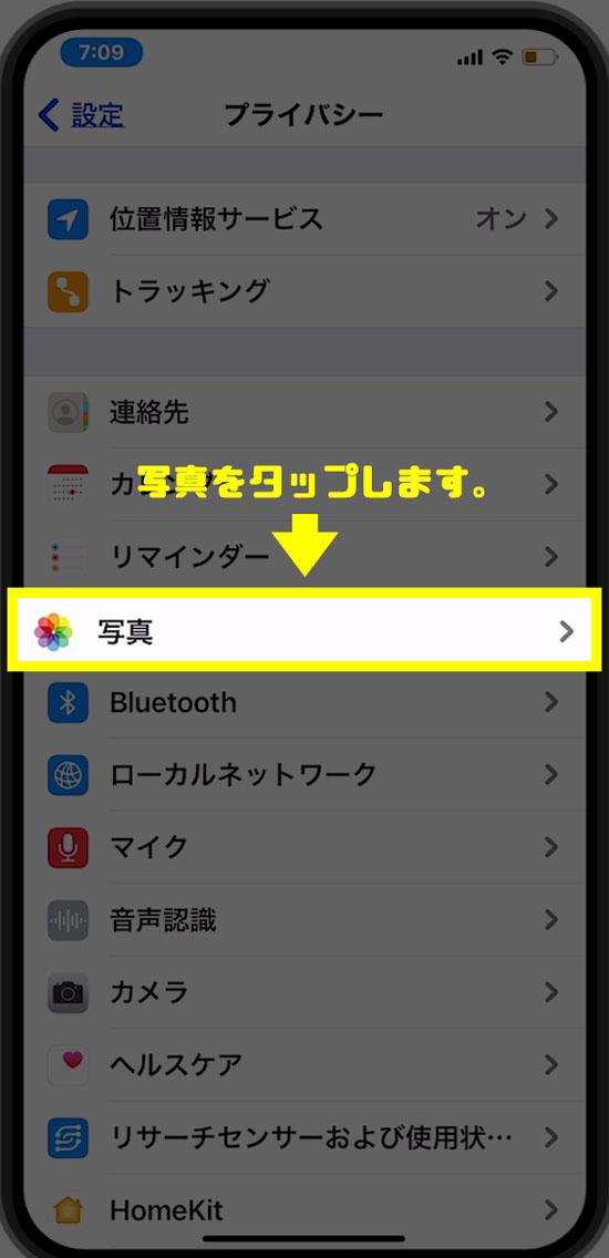 Line 写真 に アクセス IPhoneで「LINEから写真にアクセスしようとしています」
