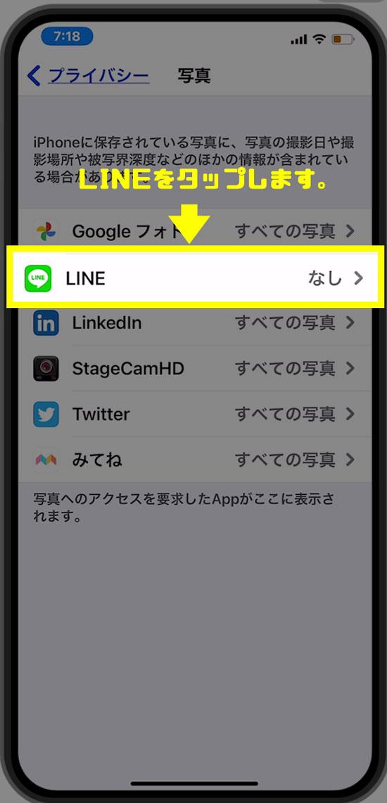 Line 写真 に アクセス IOS14「LINEから写真にアクセスしようとしています」が何度も表示する...
