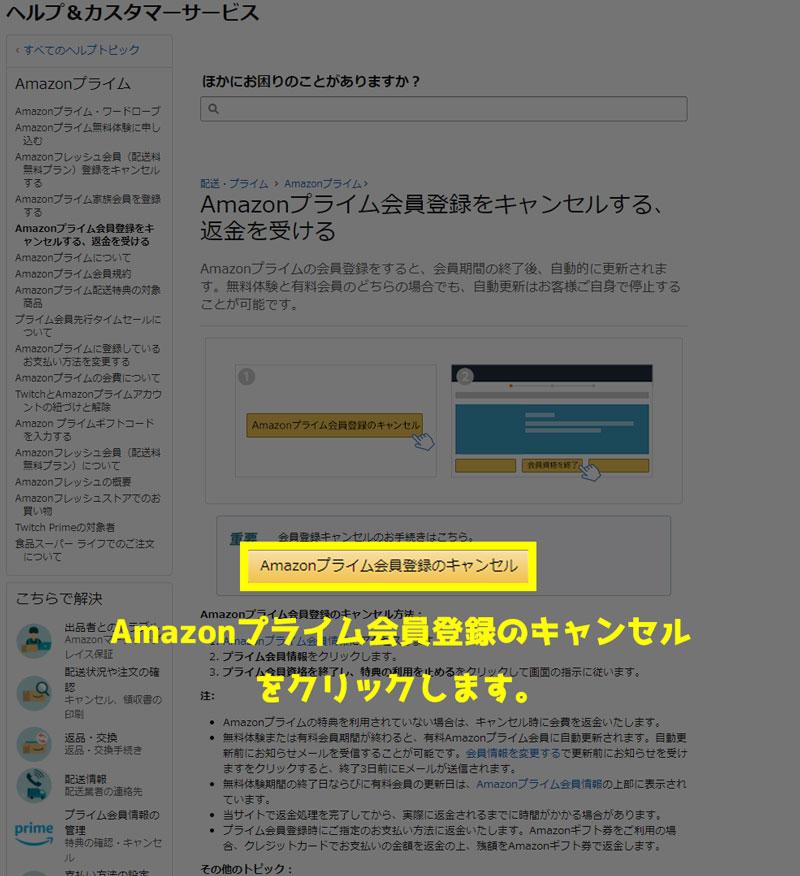 Amazonプライムに間違って登録!すぐキャンセル・全額返金する手順!1