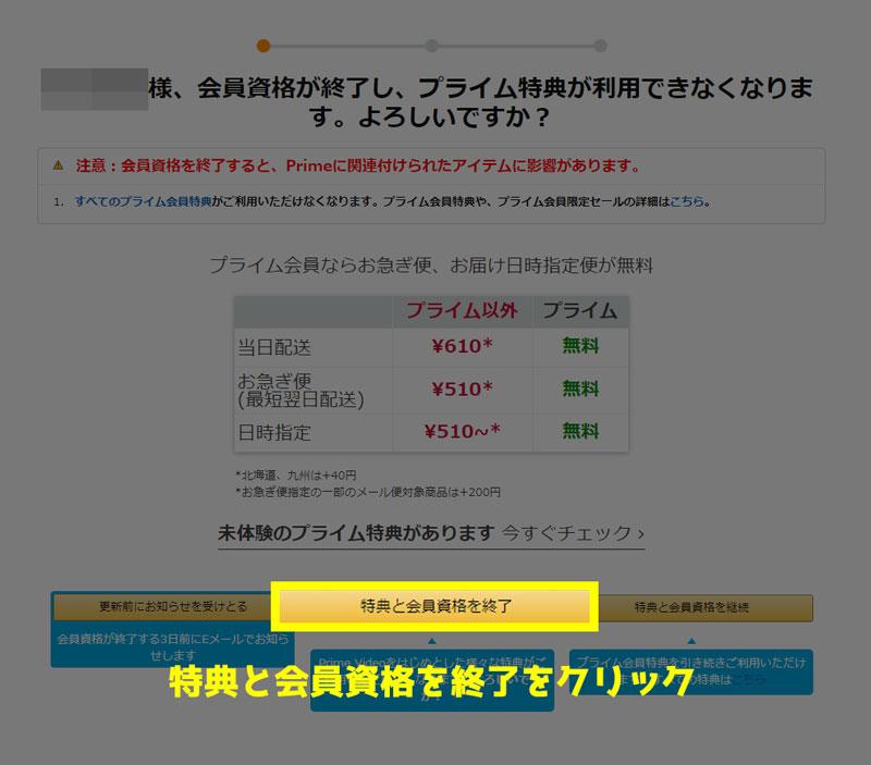 Amazonプライムに間違って登録!すぐキャンセル・全額返金する手順!2
