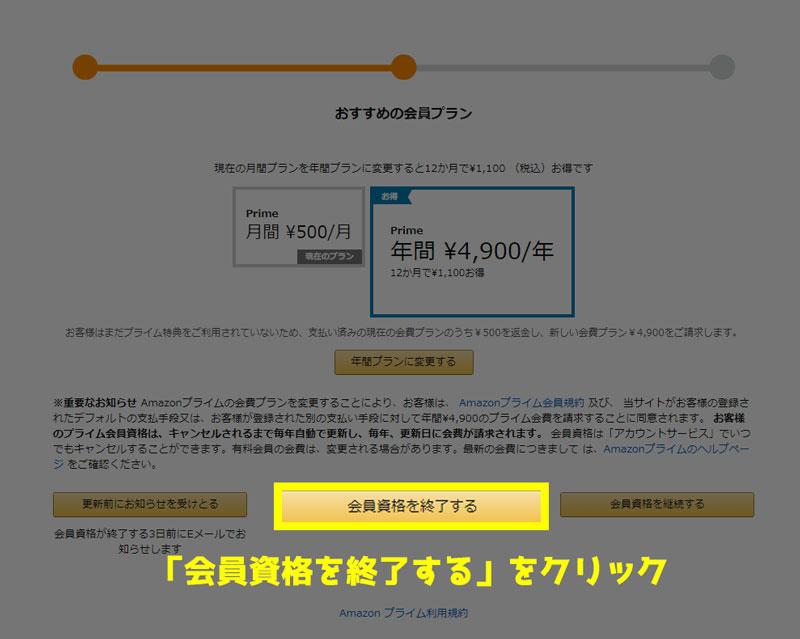 Amazonプライムに間違って登録!すぐキャンセル・全額返金する手順!3