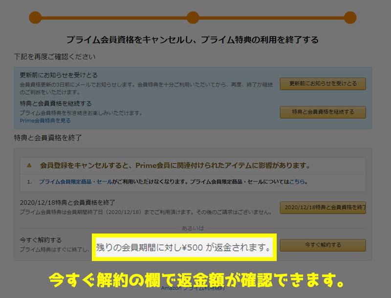 Amazonプライムに間違って登録!すぐキャンセル・全額返金する手順!4