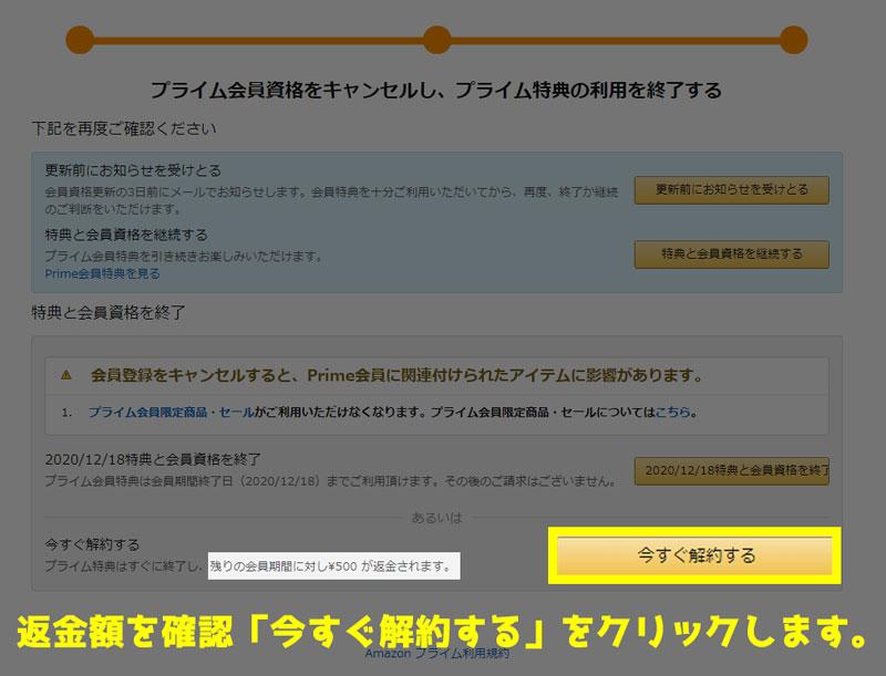 Amazonプライムに間違って登録!すぐキャンセル・全額返金する手順!5