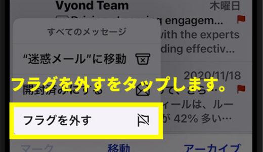 iPhoneメールの大量フラグを一括で消去/削除する方法【iOS14】