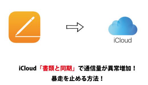 iCloud「書類と同期」で通信量が異常増加!暴走を止める方法!
