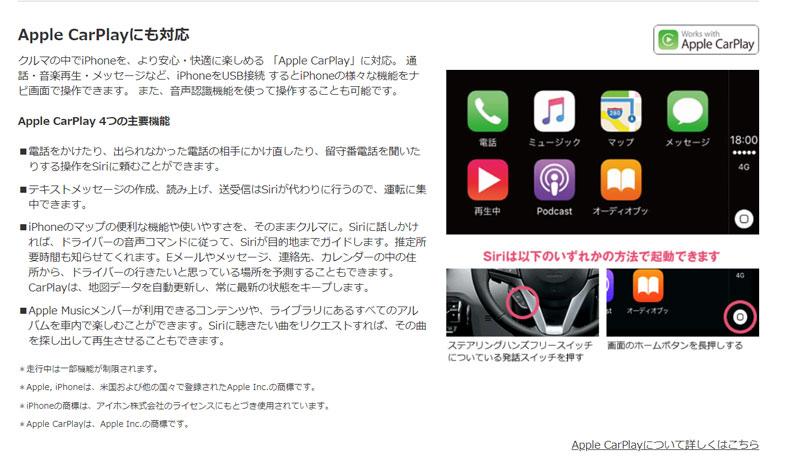 Apple CarPlayの音割れの原因とは