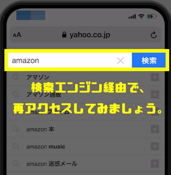 別のルート(検索経由・アプリ経由)で再アクセス
