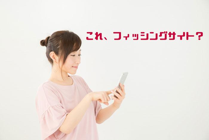 iPhoneフィッシングサイト
