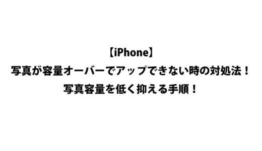 【iPhone】写真が容量オーバーでアップできない時の対処法!写真容量を低く抑える手順!