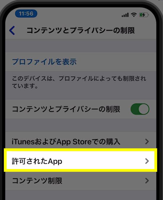 Safariアイコンを消す・削除方法4