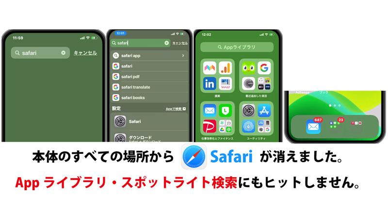 Safariアイコンを消す・削除方法6