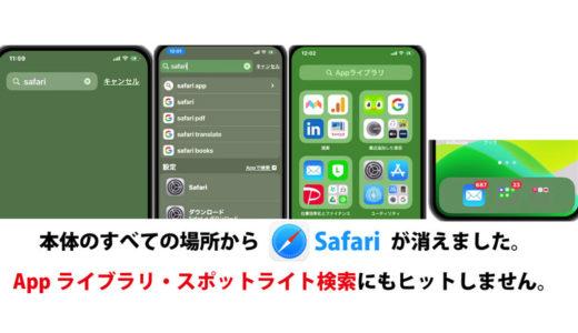 Safariアイコンを消す!ホーム画面から削除する方法!