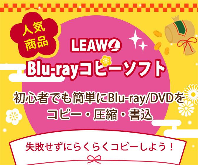 Leawo blu-ray