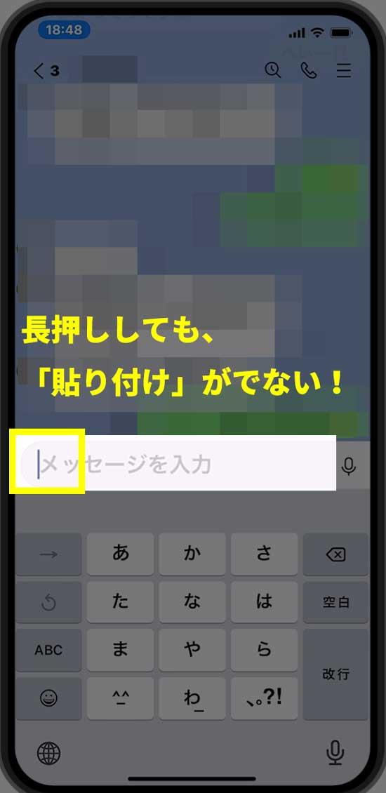 【LINE】コピーした文章が貼り付けできない!解決方法!