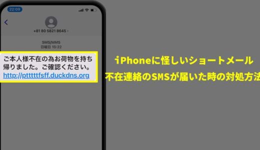 iPhoneに怪しいショートメール!不在連絡のSMSが届いた時の対処方法