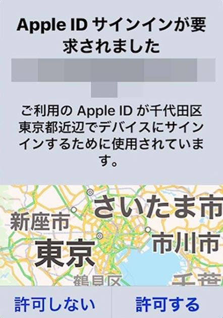 AppleIDのサインインの場所が全然違う原因はなに?