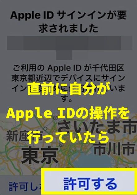 AppleIDサインインの場所が全く違っても許可してい良い場合