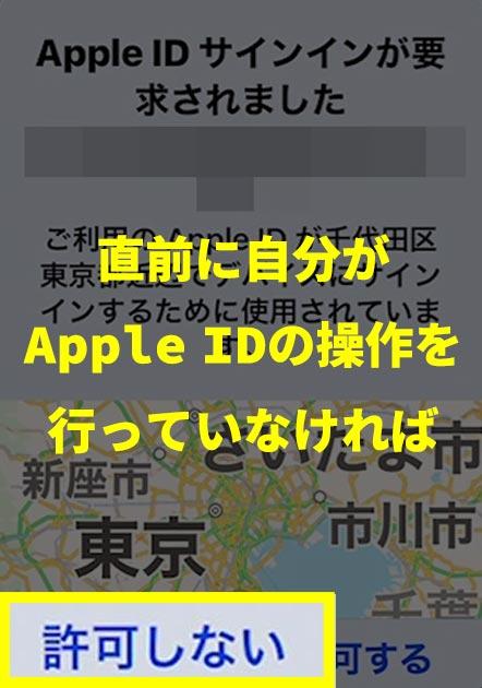 AppleIDサインインの場所が全く違っても許可していけない場合
