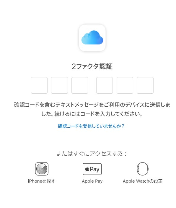 そもそもAppleIのサインイン許可って何??