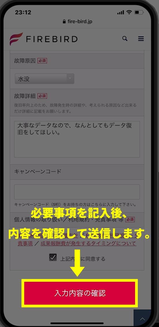 壊れたiPhoneからデータバックアップをとる専門業者もあります
