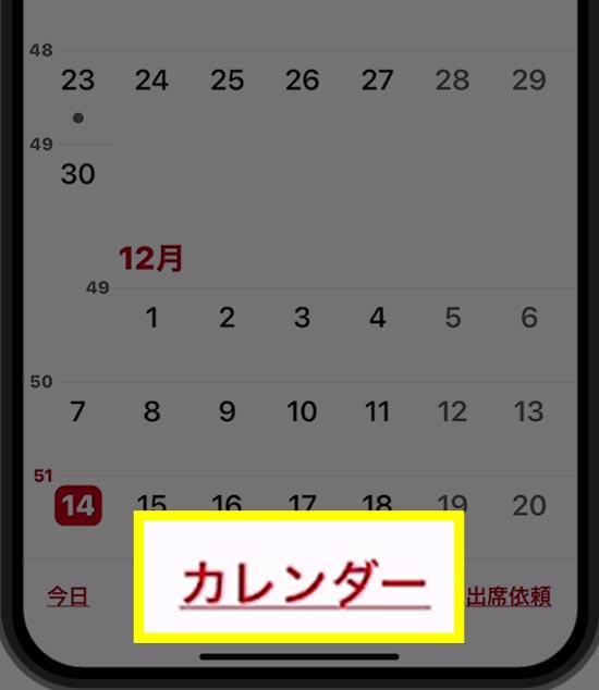 アプリの下部にあるカレンダーをタップします。