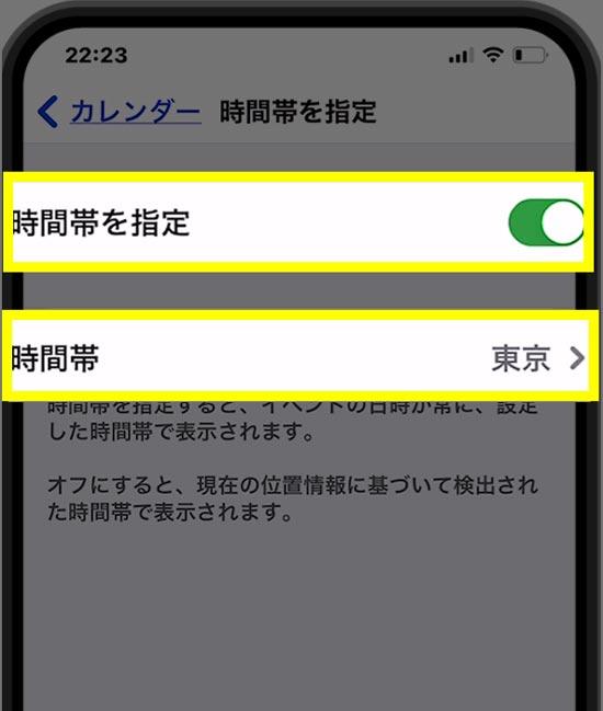 時間帯を指定をONにして、時間帯で東京を選択します。