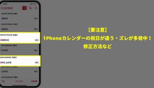 【要注意】iPhoneカレンダーの祝日が違う・ズレが多発中!修正方法など