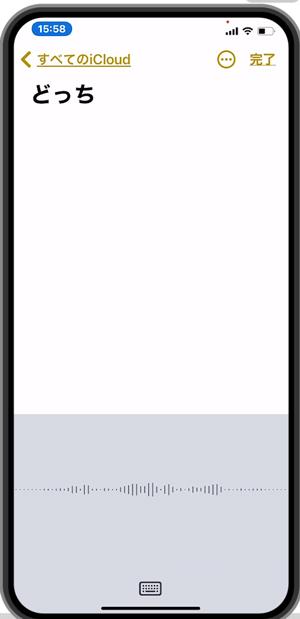 【iPhone】音声入力時、何を言っても「どっち」と出力!原因と対処方法