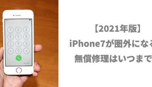 【2021年版】iPhone7が圏外になる!無償修理はいつまで?