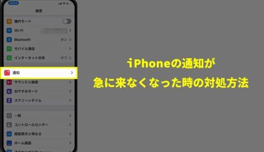 iPhoneの通知が急に来なくなった時の対処方法