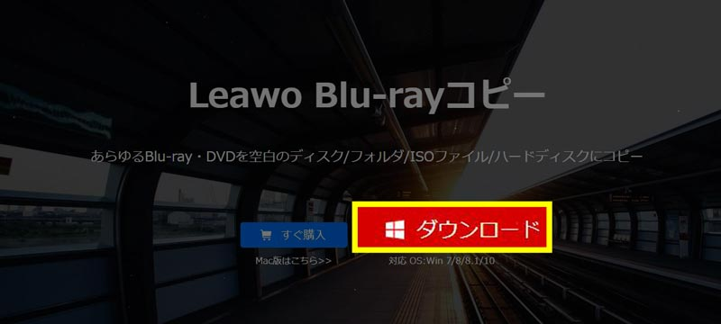 Leawo Blu-rayを完全無料で動作テストする方法